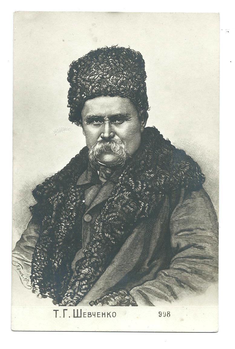 Поздравления, тарас шевченко открытка
