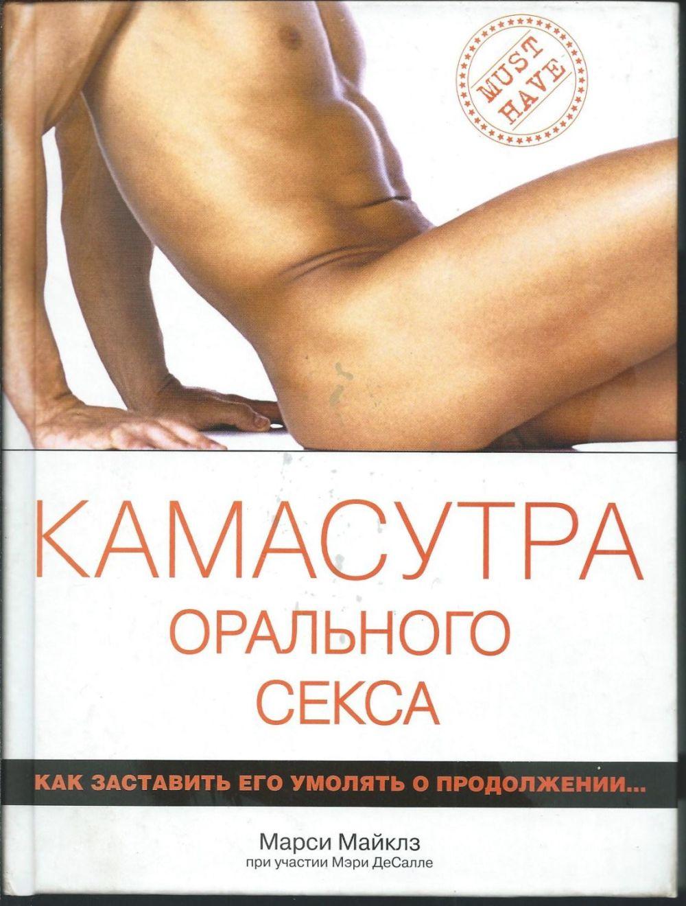 tehnika-oralnogo-seksa-posobie-onlayn-russkaya-zhena-daet-tolpe-negrov-s-gigantskimi-chlenami