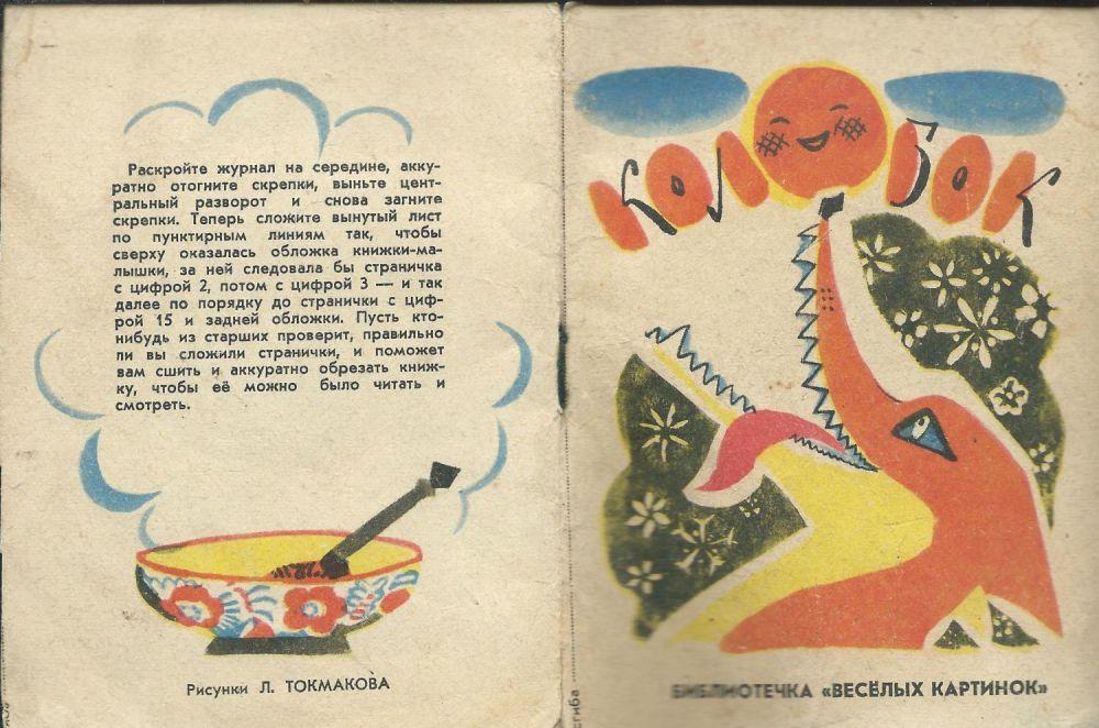 библиотечка веселых картинок хризолит греческого языка