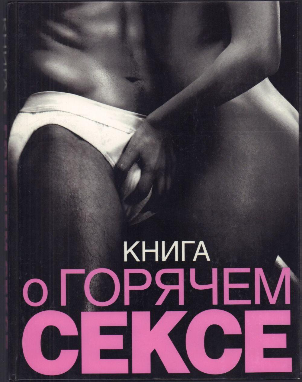 The best of erotica romance on twitter