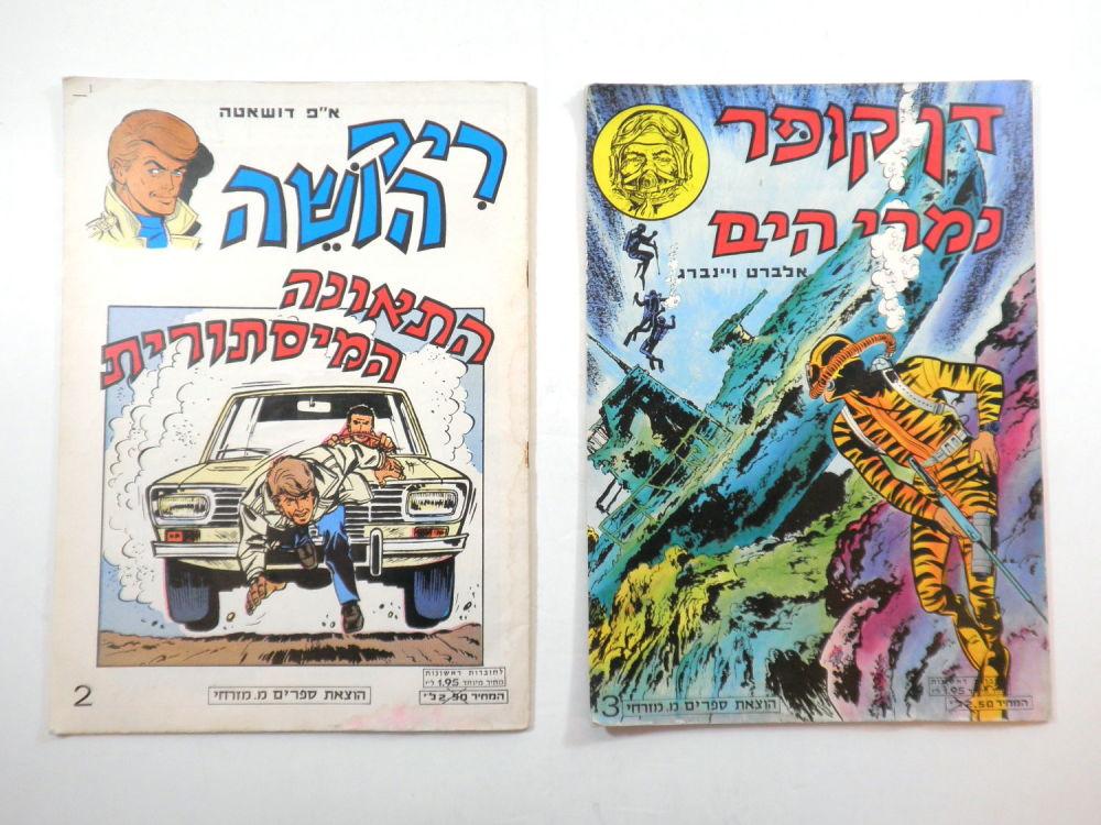 עדכני בידספיריט | מכירה פומבית | לוט 2 חוברות קומיקס בהוצאת UH-07