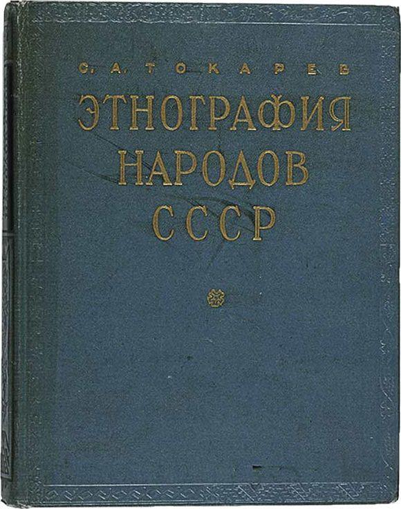 ТОКАРЕВ ЭТНОГРАФИЯ НАРОДОВ СССР СКАЧАТЬ БЕСПЛАТНО