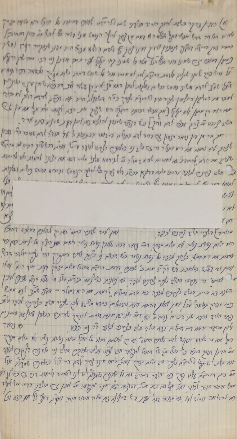 A Long Letter In The Words Of Torah Handwriting And Signature Rabbi Shlomo Zalman Auerbach Apparently