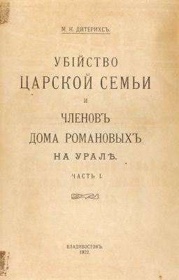 Дитерихсъ М.К. Убiйство царской семьи
