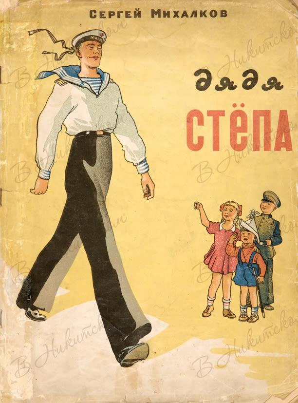 Цитаты, с.михалков открытка дядя степа