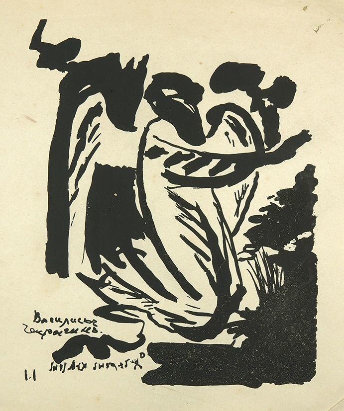 айна иллюстрации к произведениям маяковского картинки для классических