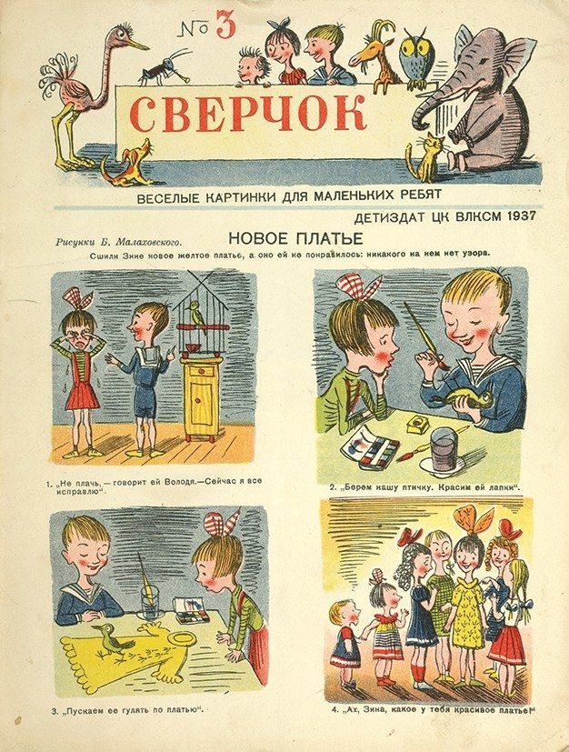 архив сверчка веселые картинки для маленьких ребят подразумевает