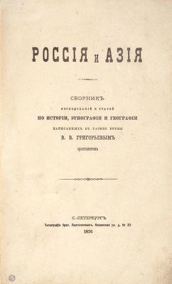 Григорьевъ В.В. Россiя и Азiя