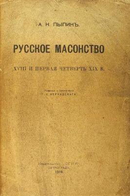Пыпинъ А.Н. Русское масонство