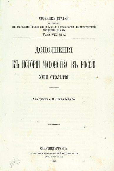 Пекарскiй П.П. Дополненiя къ исторiи масонства