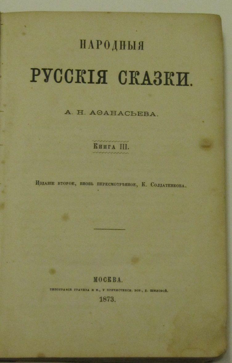 сказки афанасьева дореволюционное издание