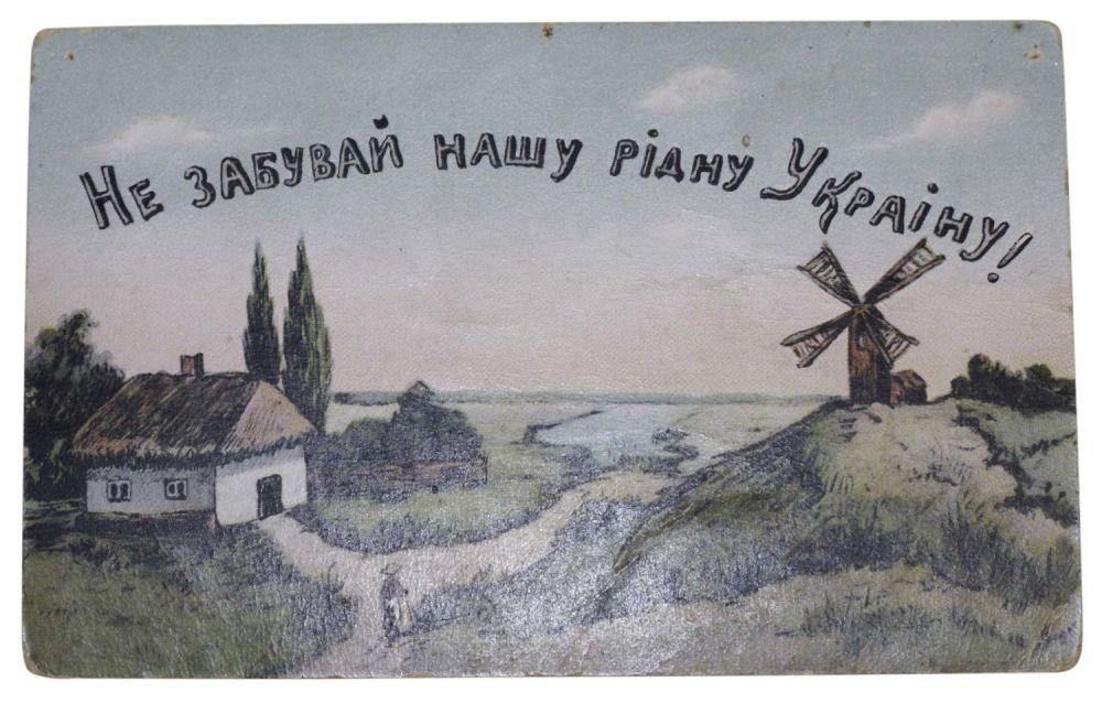 Аукцион открытки украина, димы днем