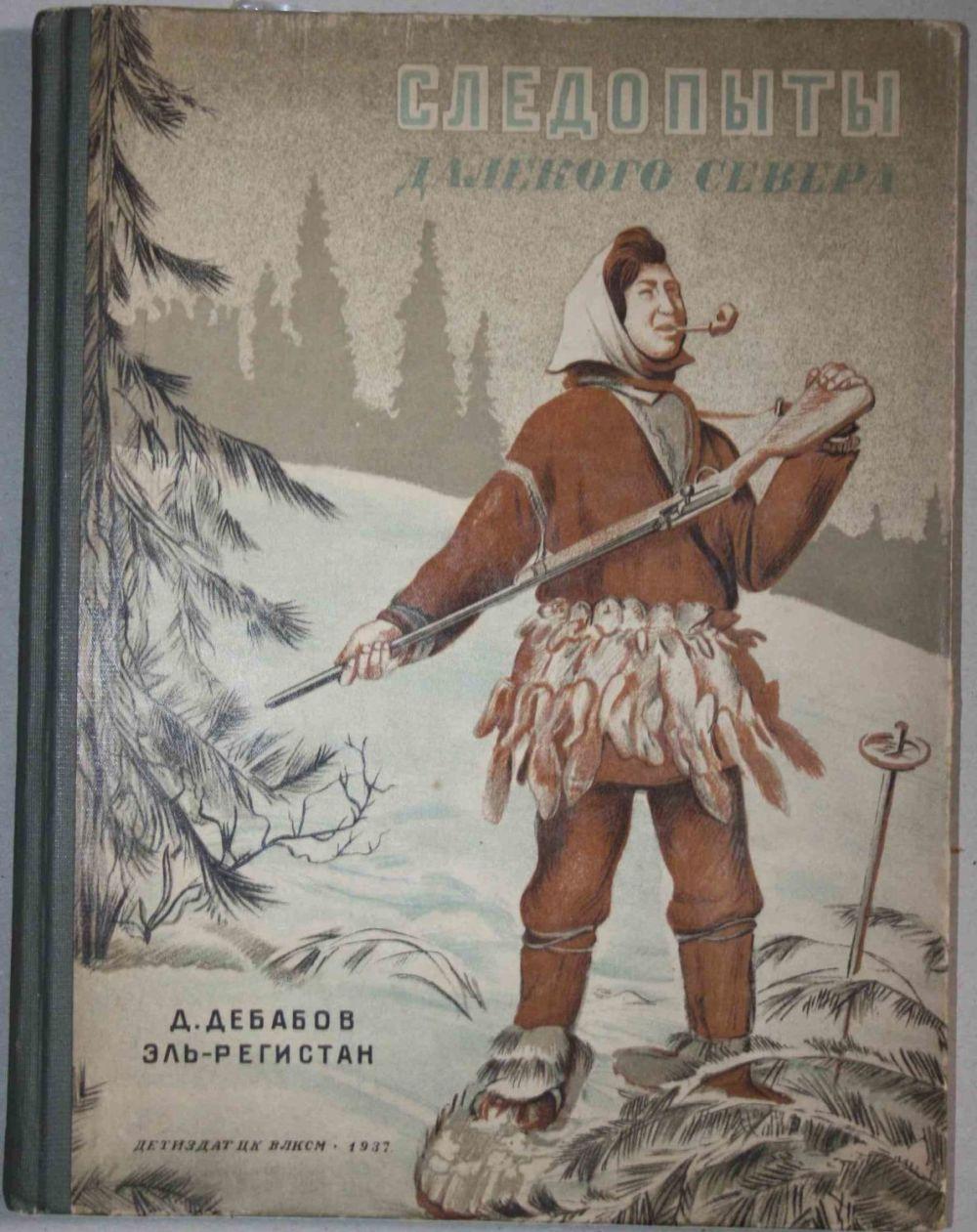 привет с севера открытки придания фигуре
