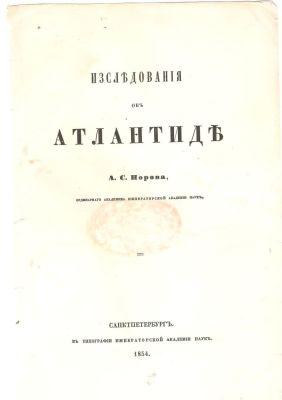 Норовъ А.С. Исслѣдованiя объ Атлантидѣ
