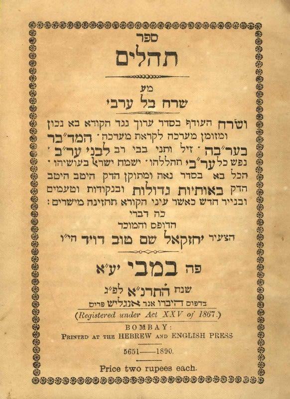 Bidspirit auction   Psalms, with Arabic Translation  Bombay,